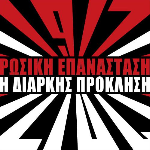 Εκδίδονται τα πρακτικά του συνεδρίου για τη Ρώσικη Επανάσταση