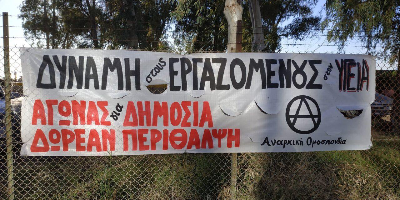 Ανάρτηση πανό από την Αναρχική Ομοσπονδία στην πόλη της Πάτρας για το ξέσπασμα της τρέχουσας πανδημίας
