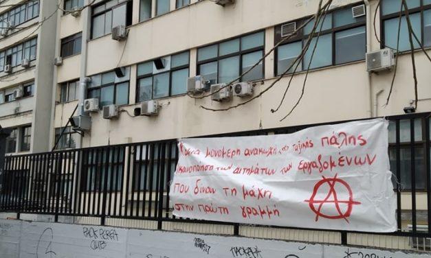 Κοινή ανακοίνωση αναρχικων ομάδων από Θεσσαλονίκη, Ξάνθη, Αλεξανδρούπολη για όσα διαδραματίζονται αυτές τις μέρες
