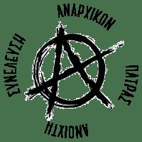 Ανακοίνωση για την εξελισσόμενη υγειονομική πανδημία και το νέο κύκλο καπιταλιστικής κρίσης