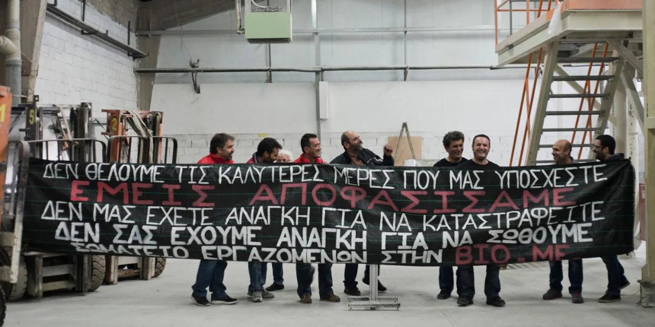 ΕΚΤΑΚΤΟ – Η ΔΕΗ έκοψε το ρεύμα στο αυτοδιαχειριζόμενο εργοστάσιο της ΒΙΟΜΕ