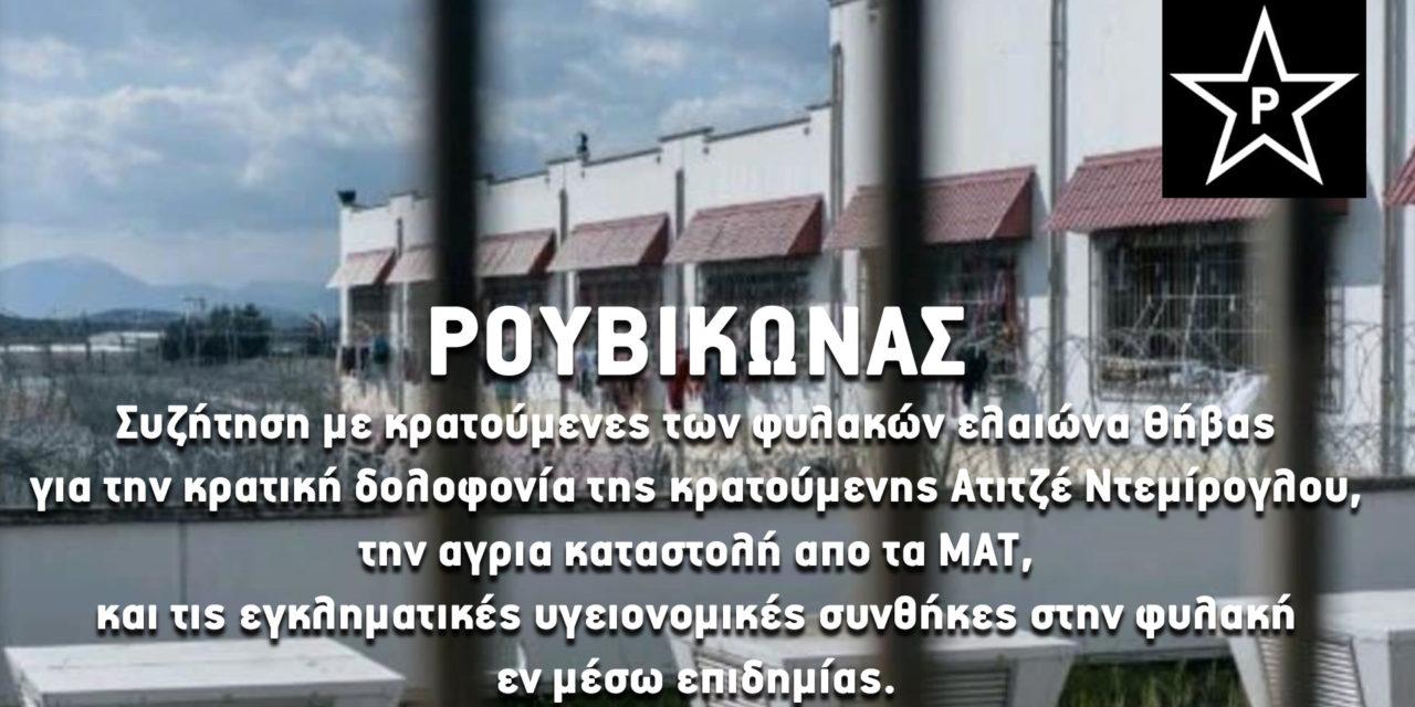 ΡΟΥΒΙΚΩΝΑΣ: Συζήτηση με κρατούμενες Θήβας για κρατική δολοφονία, τα ΜΑΤ & την επιδημία στην φυλακή.