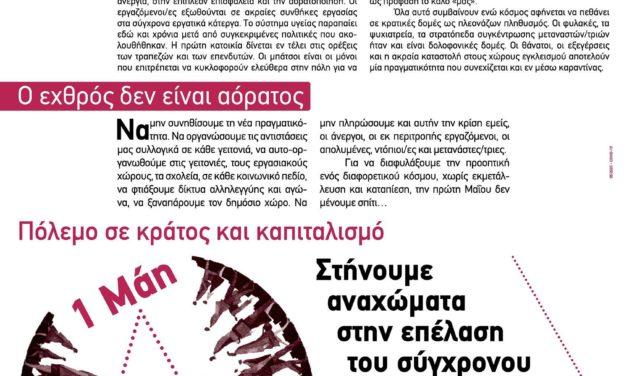 Κάλεσμα από αναρχικές συλλογικότητες στην Πρωτομαγιά 2020 | Αθήνα