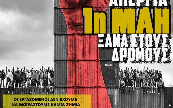 Κάλεσμα για την Πρωτομαγιά 2020 από την ΕΣΕ Θεσσαλονίκης