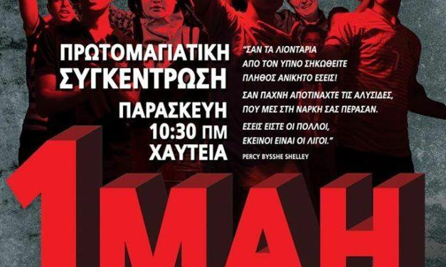 Κάλεσμα Σωματείου Εργαζομένων στα Public στην Πρωτομαγιά 2020 | Αθήνα