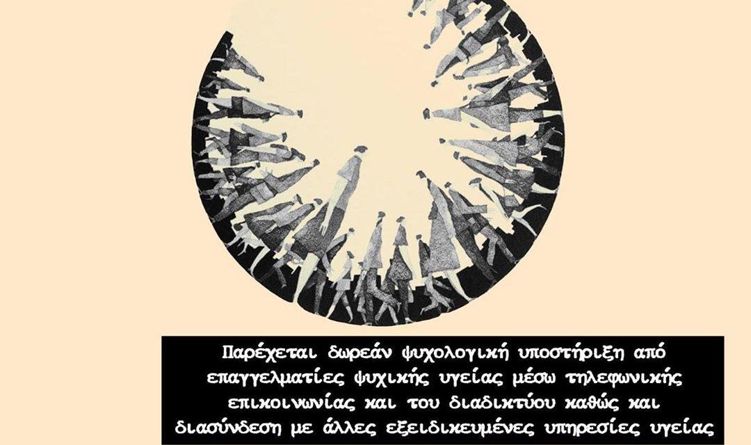 Δημιουργία ομάδας ψυχικής υγείας στη Θεσσαλονίκη