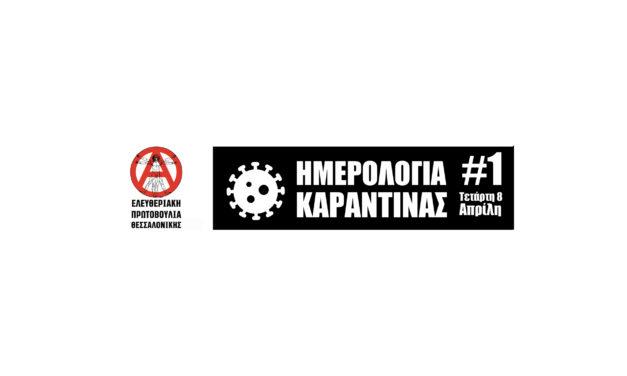 Ημερολόγια καραντίνας από την Ελευθεριακή Πρωτοβουλία Θεσσαλονίκης