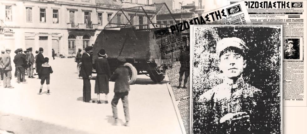 Πρωτομαγιά 1924: η δολοφονία του Σωτήρη Παρασκευαΐδη, του Γιώργου Αλεξάτου