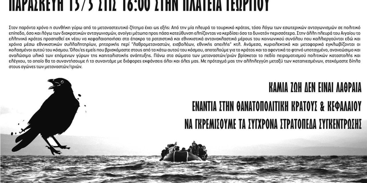 Συγκέντρωση αλληλεγγύης σε μετανάστ(ρι)ες στην Πάτρα