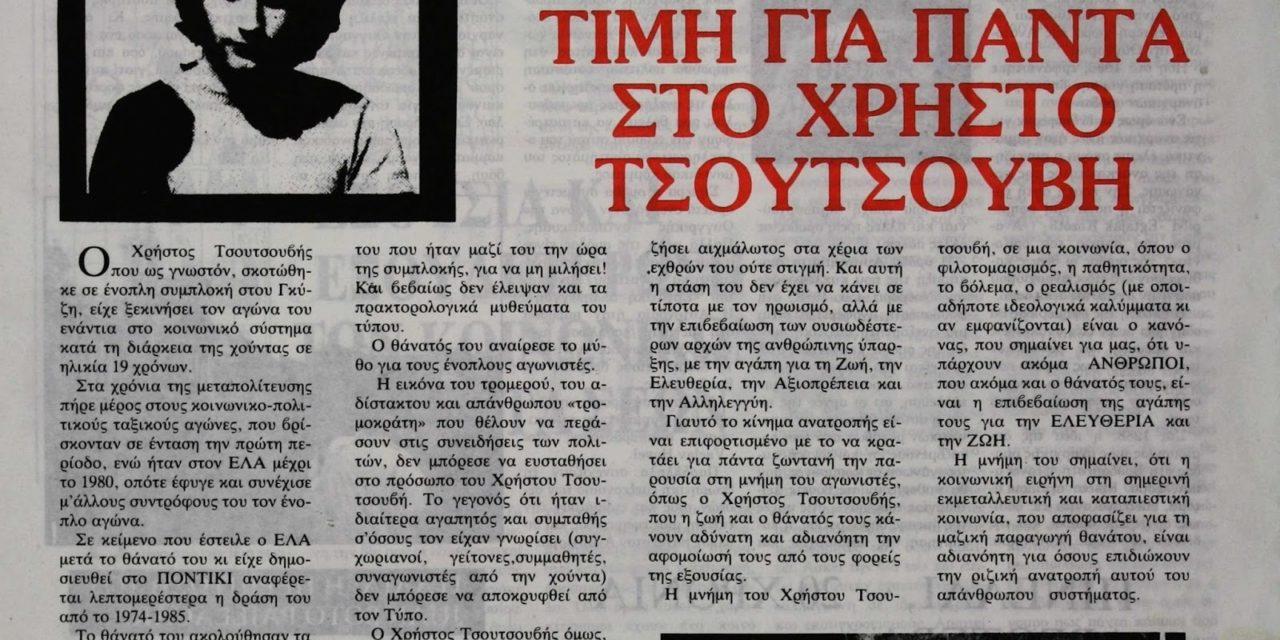 Ο Χρήστος Τσουτσουβής στην ελληνική λογοτεχνία