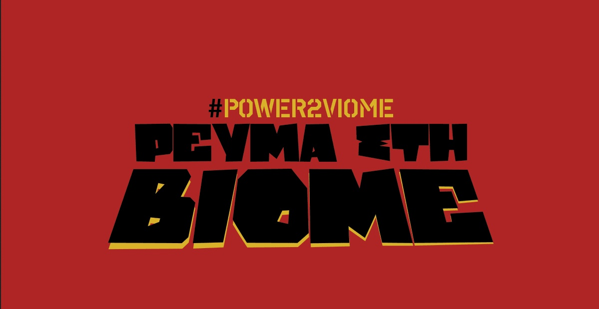 Η καμπάνια #Power2Viome συνεχίζεται