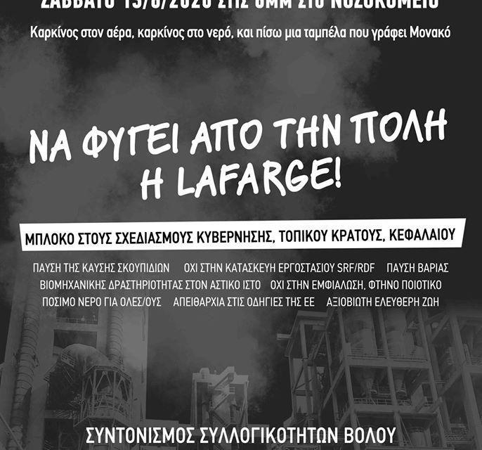 Βόλος | Διαδήλωση ενάντια στην καύση σκουπιδιών το Σάββατο 13 Ιουνίου, 6μ.μ.