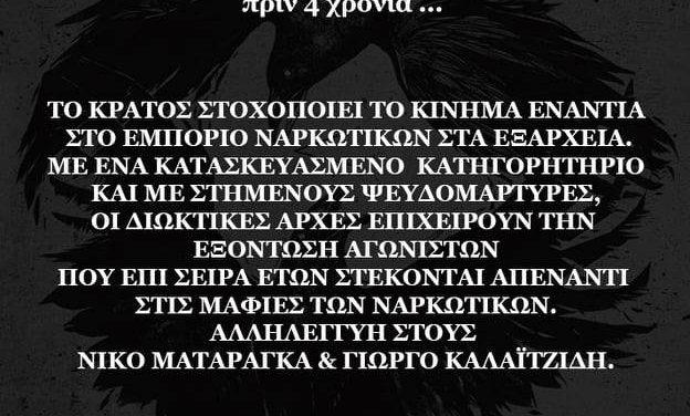 Ρουβίκωνας: Συγκέντρωση αλληλεγγύης στην Ευελπίδων