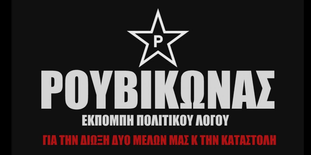 Ρουβίκωνας, εκπομπή πολιτικού λόγου για τη δίωξη δύο μελών μας και την καταστολή