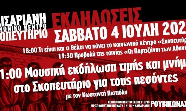 """Ρουβίκωνας: Μουσική εκδήλωση μνήμης με τον Κ. Πιστιόλη + προβολή """"Οι Παρτιζάνοι των Αθηνών"""""""