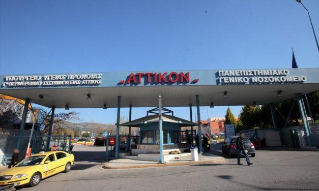 """Ρουβίκωνας: Παρέμβαση στο νοσοκομείο """"ΑΤΤΙΚΟΝ"""" (+ βίντεο)"""