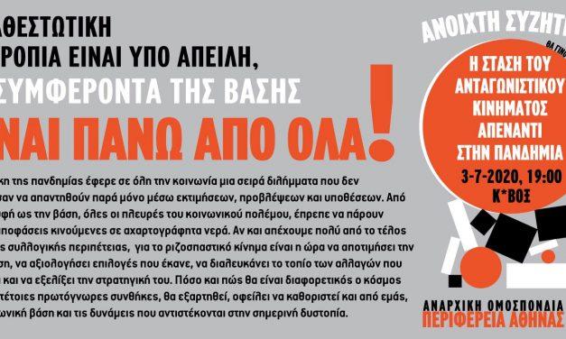 A.O. Περιφέρεια Αθήνας: Η ΣΤΑΣΗ ΤΟΥ ΑΝΤΑΓΩΝΙΣΤΙΚΟΥ ΚΙΝΗΜΑΤΟΣ ΑΠΕΝΑΝΤΙ ΣΤΗΝ ΠΑΝΔΗΜΙΑ -Ανοιχτή συζήτηση 3/7/2020, 19:00 Κ*ΒΟΞ