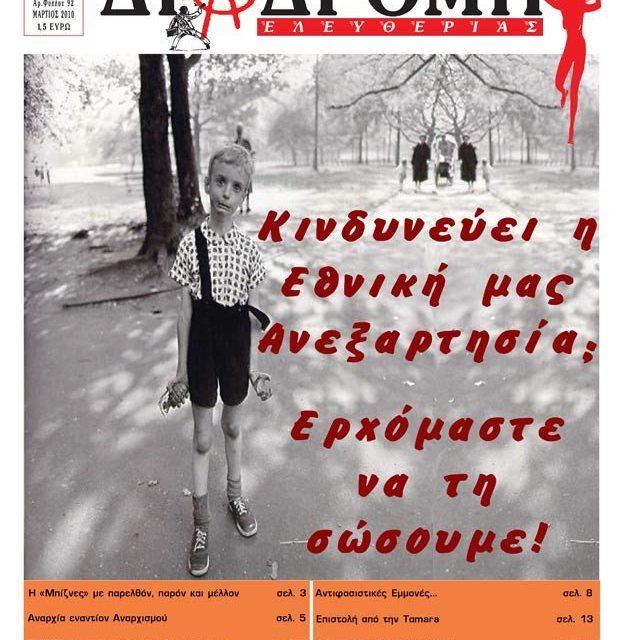 """Σημείωση για την εφημερίδα """"Διαδρομή ελευθερίας"""" και τον εθνικό-αναρχισμό"""
