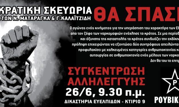 Ρουβίκωνας: Για την κρατική σκευωρία εναντίον μελών μας