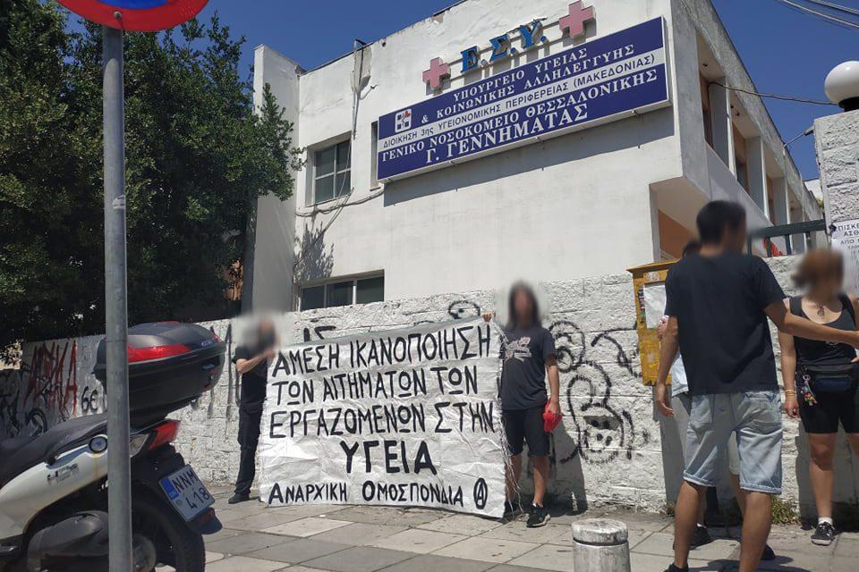 [Θεσσαλονίκη] Παρέμβαση στο νοσοκομείο Γεννηματάς