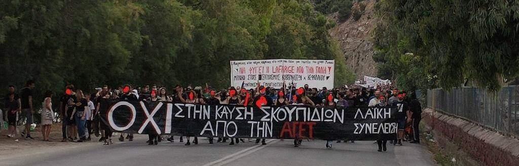Terra Incognita: Ανταπόκριση από τη συμμετοχή στη διαδήλωση ενάντια στην καύση σκουπιδιών στην ΑΓΕΤ