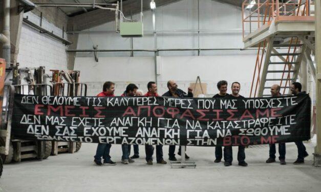 Ζητούν από τους εργαζόμενους της ΒΙΟΜΕ να πληρώσουν τα χρέη των αφεντικών τους