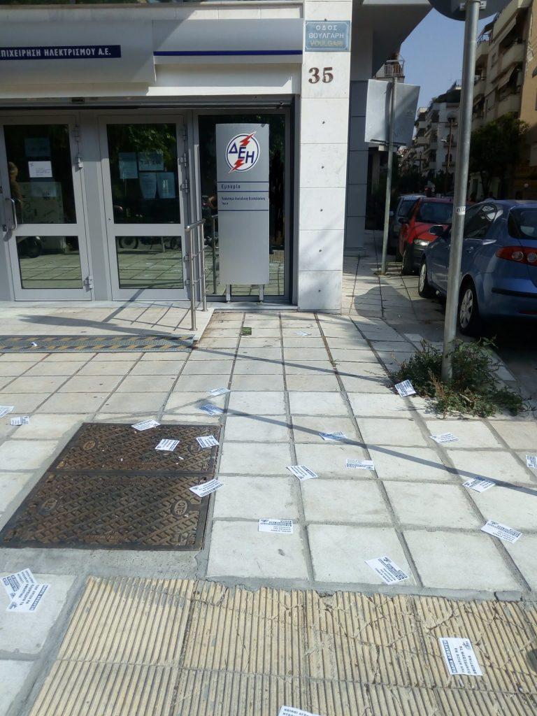 Παρέμβαση στη ΔΕΗ Ανατολικής Θεσσαλονίκης