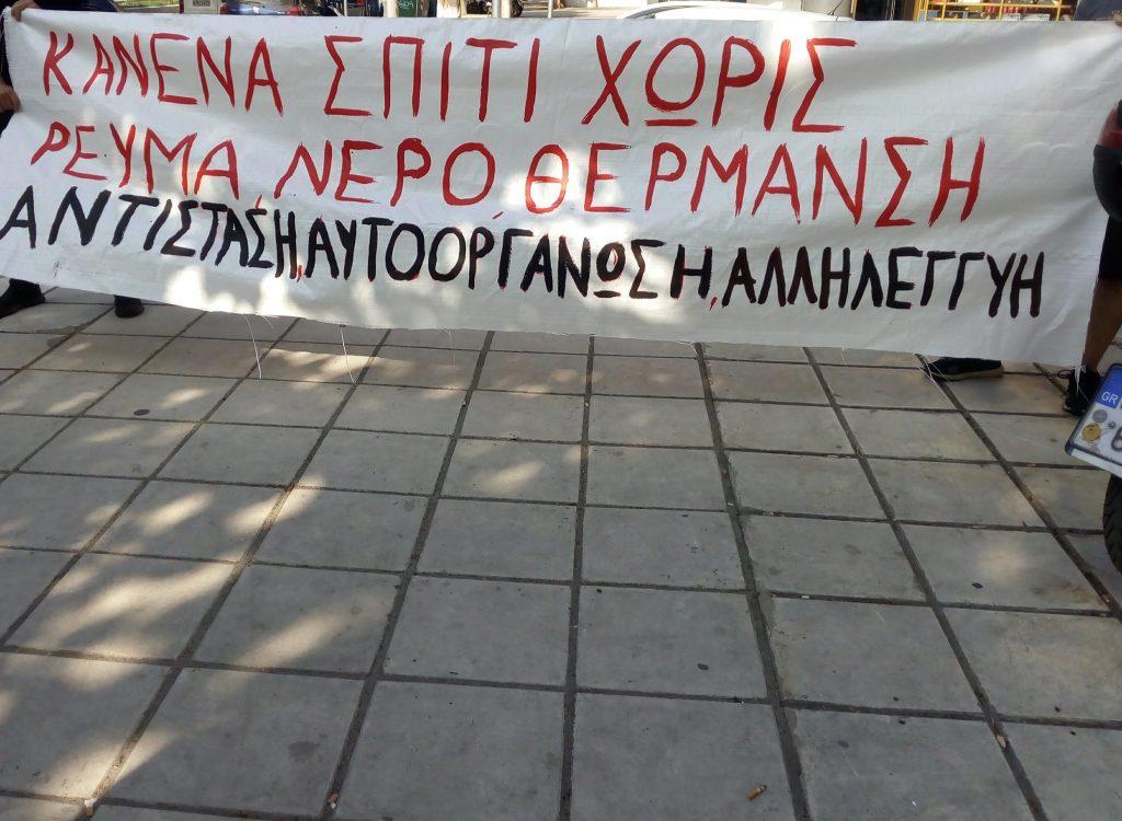 Το πανό της παρέμβασης στη ΔΕΗ Ανατολικής Θεσσαλονίκης