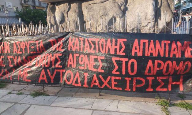 Θεσσαλονίκη: Ενημέρωση από την Πορεία ενάντια στην καταστολή των αγώνων
