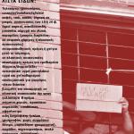 Terra Incognita: Συλλογή ειδών πρώτης ανάγκης για τις κρατούμενες του κολαστηρίου της Πέτρου Ράλλη