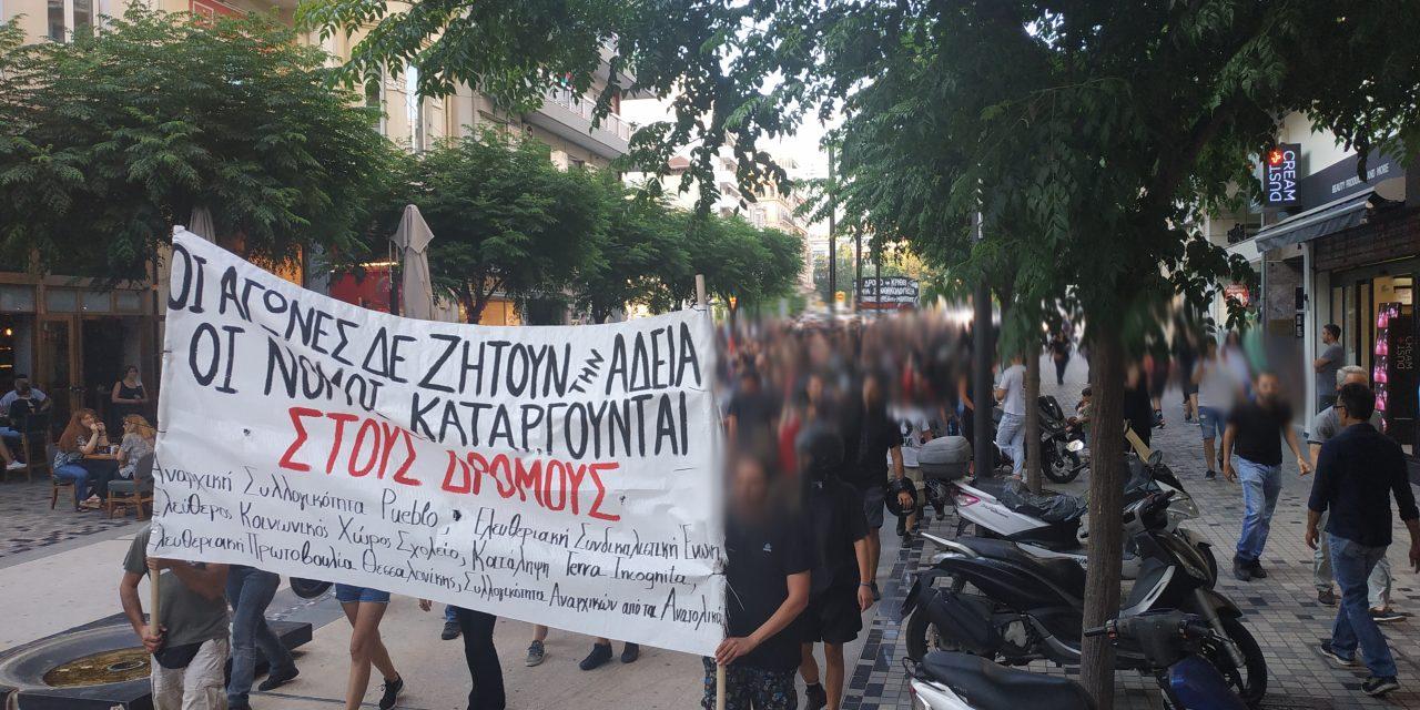 Θεσσαλονίκη | Ενημέρωση από την πορεία ενάντια στην ποινικοποίηση των διαδηλώσεων [VIDEO]