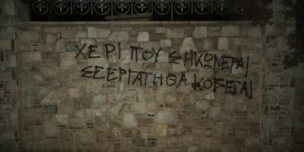 Ρουβίκωνας: Παρέμβαση με συνθήματα στην οικία του ξενοδόχου Καβαλλάρη