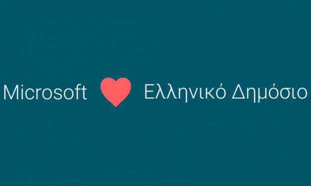 Το Ελληνικό Δημόσιο, η Microsoft και η ανοιχτότητα