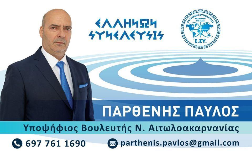 Ρουβίκωνας: Παρέμβαση στο αρτοποιείο του Παύλου Παρθένη στο Αγρίνιο