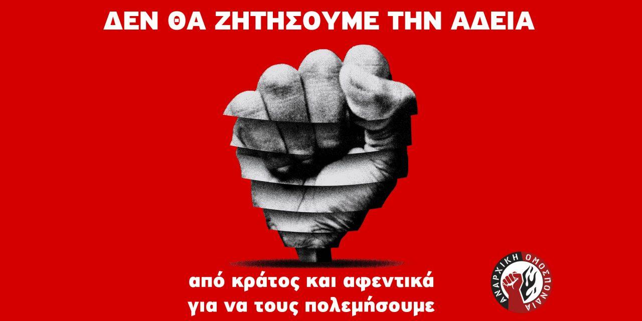 Αναρχική Ομοσπονδία: Απαγόρευση διαδηλώσεων, οι χούντες είναι για τις κρίσεις. Όλοι/ες στον δρόμο