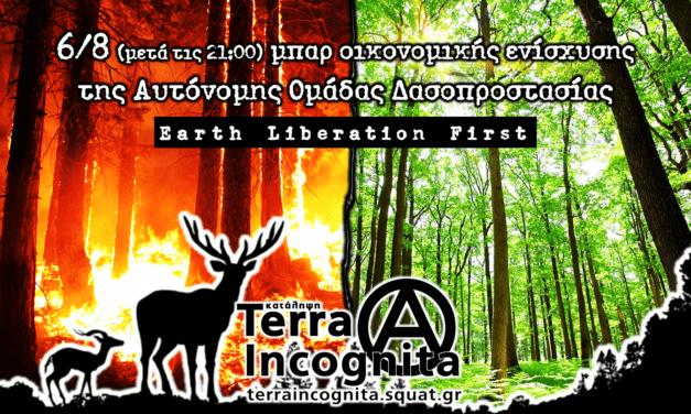 Δράσεις της κατάληψης Terra Incognita για ενίσχυση της Αυτόνομης Ομάδας Δασοπροστασίας και των κρατουμένων στην Πέτρου Ράλλη