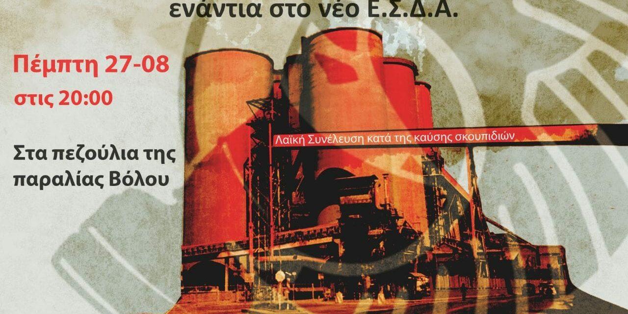 (Βίντεο) Παρέμβαση στο εργοστάσιο της ΑΓΕΤ-Lafarge στο Βόλο | Λαϊκή Συνέλευση κατά της Καύσης Σκουπιδιών