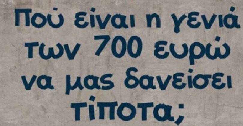 Που είναι η γενιά των 700€ να μας δανείσει τίποτα;