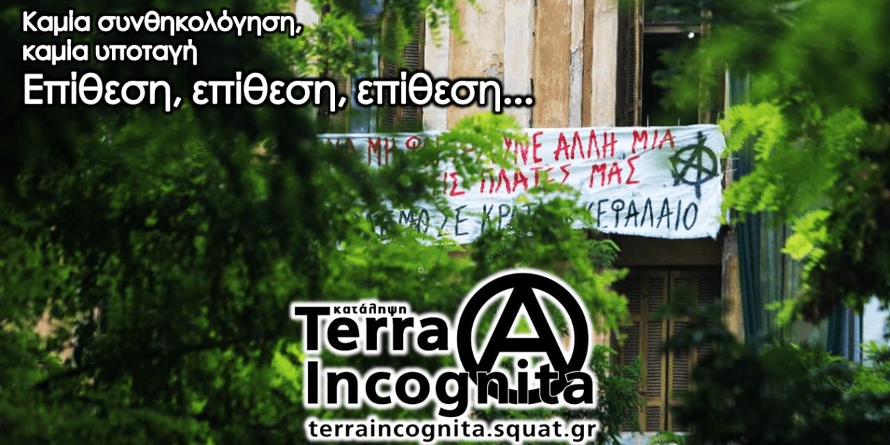 Κατάληψη Terra Incognita: Πολιτική δήλωση-Διεθνές κάλεσμα αλληλεγγύης