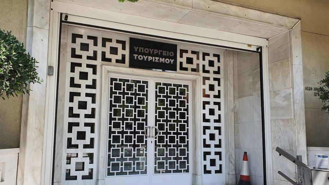 Ρουβίκωνας: Παρέμβαση στο Υπουργείο Τουρισμού