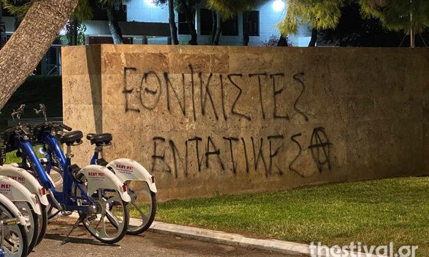 Σχετικά με την επίθεση των μπάτσων και την σύλληψη 51 αντιφασιστών στον Λευκό Πύργο