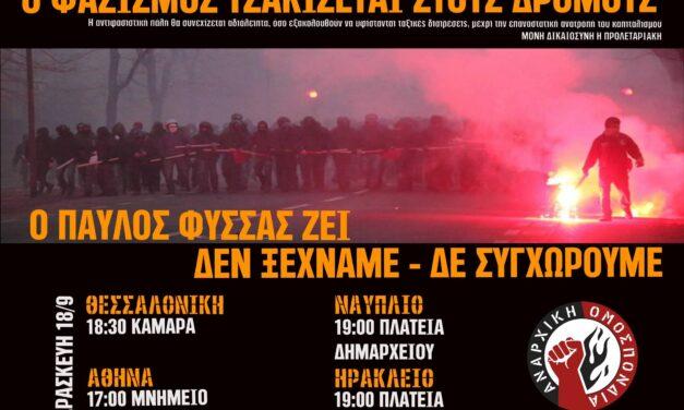 Αντιφασιστική πορεία για τα 7 χρόνια από τη δολοφονία του Π. Φύσσα