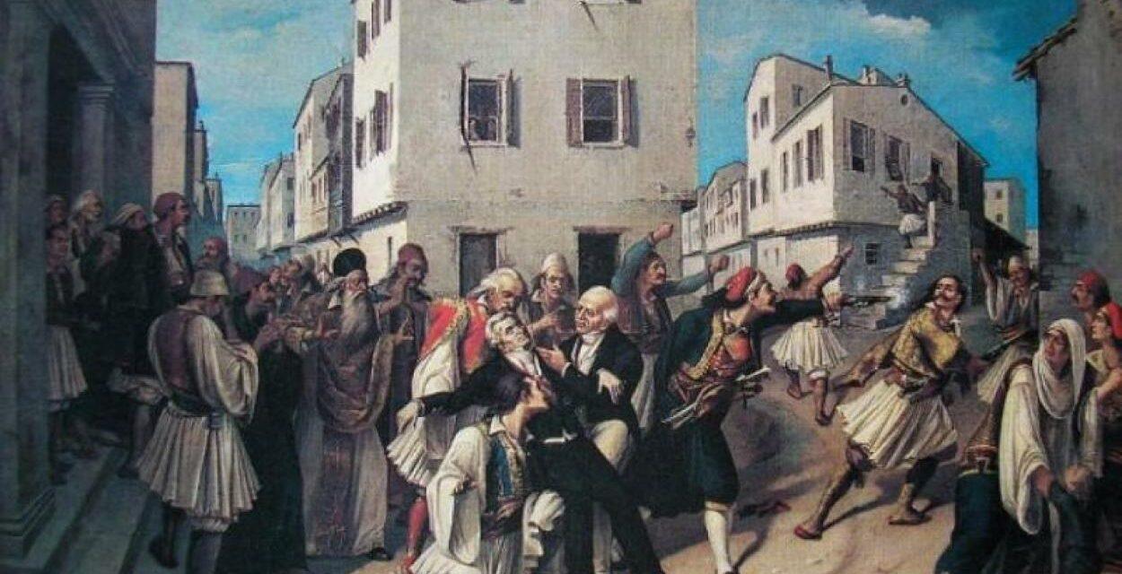 Ο Καποδίστριας ήταν δικτάτορας;, του Νίκου Πελεκούδα
