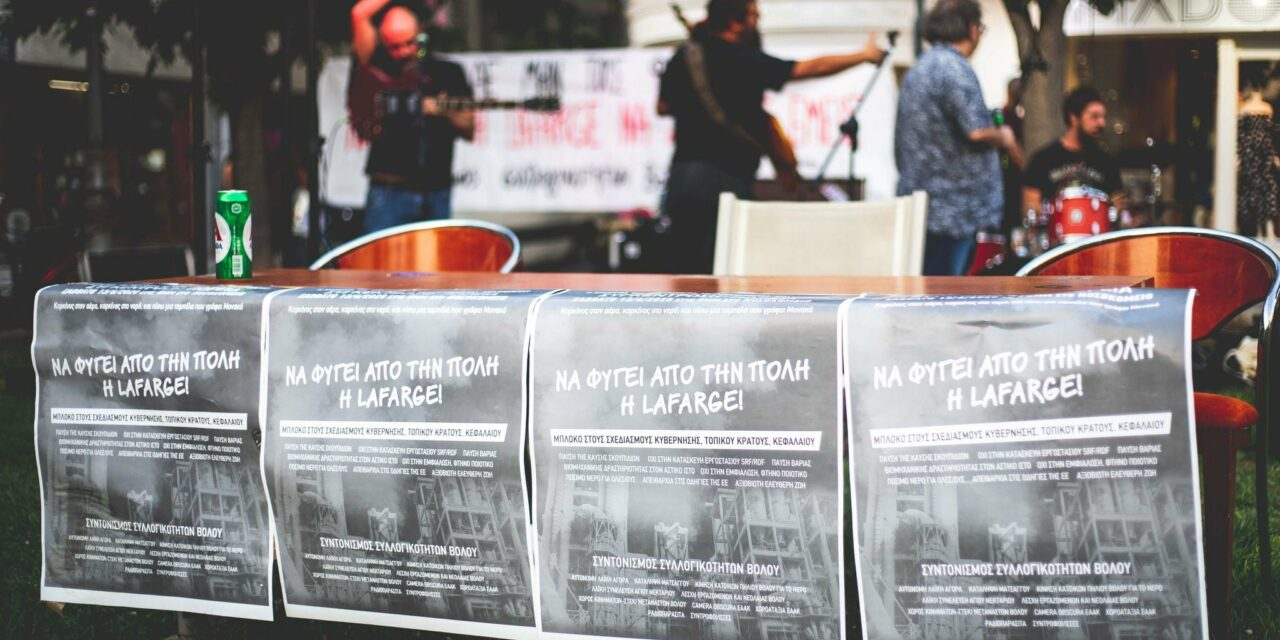 Η εισήγηση του Συντονισμού Συλλογικοτήτων Βόλου Ενάντια στην Καύση Σκουπιδιών στην πρόσφατη εκδήλωση
