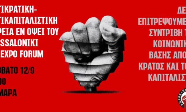 Πορεία στη Θεσσαλονίκη για την ομιλία Μητσοτάκη