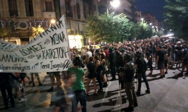 Ανταπόκριση από την πορεία αλληλεγγύης στην Terra Incognita (Θεσσαλονίκη)