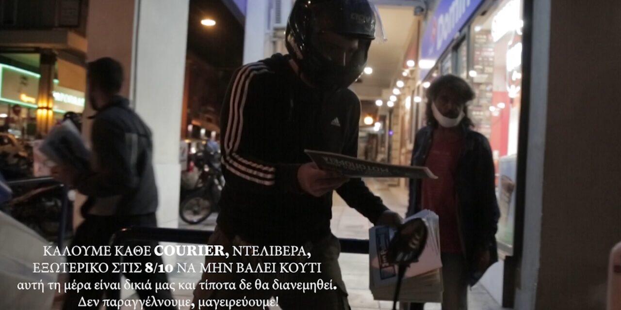 [Video] Απεργιακή μοτοπορεία σε Γούβα, Παγκράτι, Καισαριανή, Βύρωνα, Υμηττό (Ντελίβερι – Κούριερ)