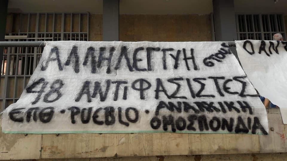 Καλέσματα αλληλεγγύης στους 51 συλληφθέντες αντιφασίστες της Θεσσαλονίκης