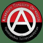 Ελευθεριακό Φεστιβάλ διεθνιστικής, κοινωνικής και ταξικής αλληλεγγύης στην Αθήνα 26-27 Σεπτέμβρη | Παν/λη Ζωγράφου | Σχολή ΜΙΘΕ