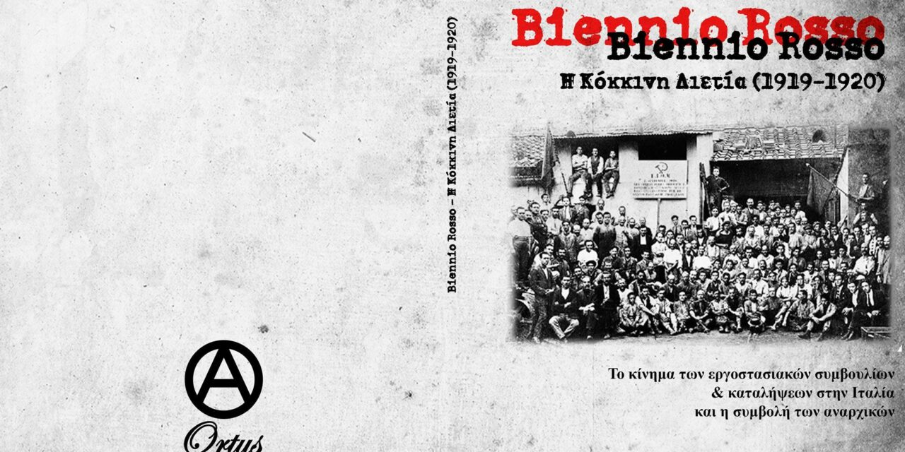Biennio Rosso-Η Κόκκινη Διετία (1919-1920)